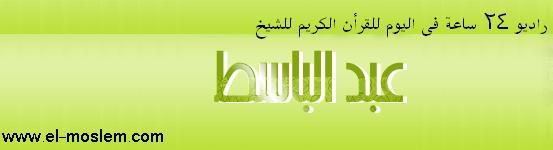 راديو عبد الباسط عبد الصمد