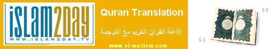 Quran Translation   from islam2day
