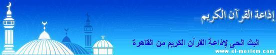 إذاعة القرآن الكريم من القاهرة