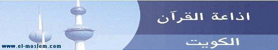 إذاعة  القرآن الكريم - الكويت