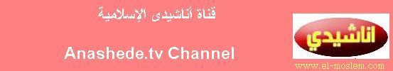 قناة أناشيدى الإسلامية