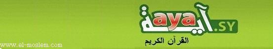 إذاعة القرآن الكريم من موقع آية
