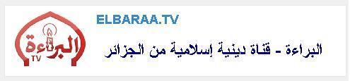 البراءة - قناة دينية إسلامية من الجزائر