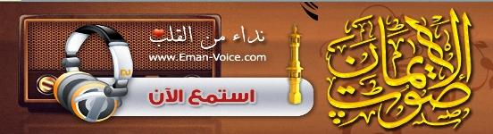 إذاعة صوت الإيمان