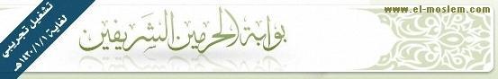 البث المباشر من المسجد الحرام بمكة المكرمة