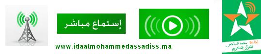 إذاعة محمد السادس - المغرب