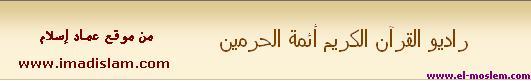 راديو القرآن الكريم   أئمة   الحرمين