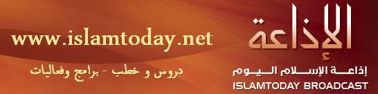 إذاعة الإسلام  اليوم
