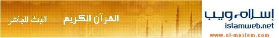 راديو الشبكة الإسلامية للقرآن