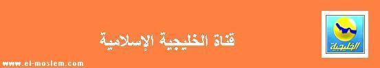 قناة الخليجية الإسلامية