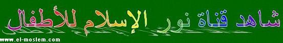 قناة نور الإسلام للاطفال