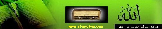 إذاعة القرآن الكريم من قطر