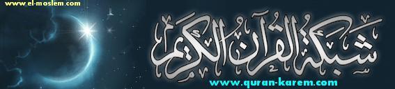 إذاعة شبكة القرآن الكريم