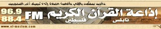 إذاعة القرآن الكريم - نابلس فلسطين