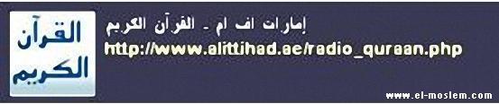 إذاعة القرآن الكريم - أبوظبى