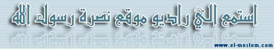 راديو موقع النصرة