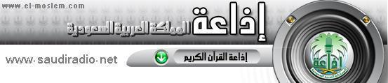 إذاعة القرآن الكريم - السعودية
