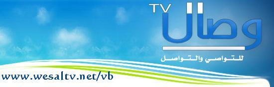 قناة وصال - البث المباشر