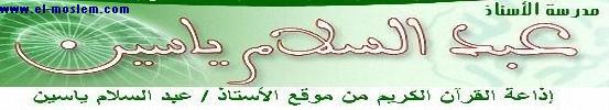 إذاعة القرآن الكريم من موقع الأستاذ عبد السلام ياسين
