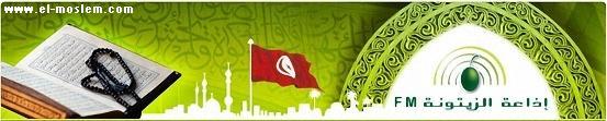 إذاعة الزيتون - تونس