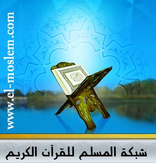 شبكة المسلم -www.el-moslem.com